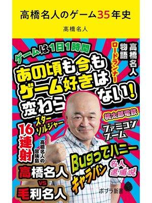 cover image of 高橋名人のゲーム35年史: 本編