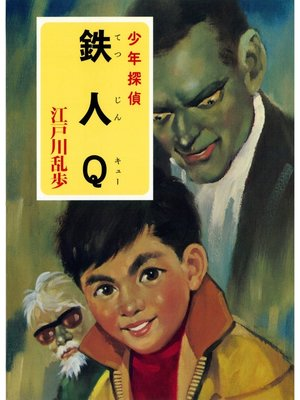 cover image of 江戸川乱歩・少年探偵シリーズ(21) 鉄人Q (ポプラ文庫クラシック)