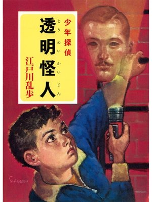 cover image of 江戸川乱歩・少年探偵シリーズ(8) 透明怪人(ポプラ文庫クラシック)