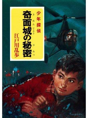 cover image of 江戸川乱歩・少年探偵シリーズ(18) 奇面城の秘密 (ポプラ文庫クラシック)