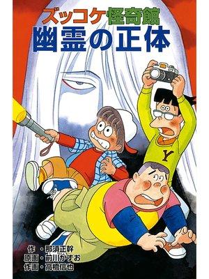 cover image of ズッコケ怪奇館 幽霊の正体: 本編