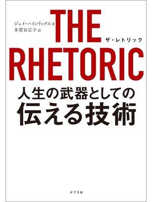 cover image of THE RHETORIC 人生の武器としての伝える技術: 本編