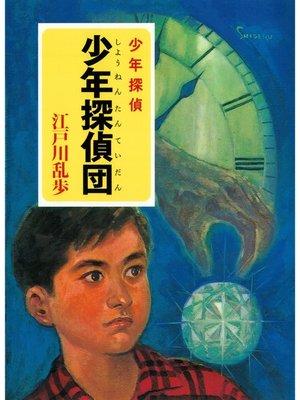 cover image of 江戸川乱歩・少年探偵シリーズ(2) 少年探偵団(ポプラ文庫クラシック)
