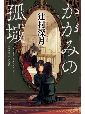 cover image of かがみの孤城: 本編