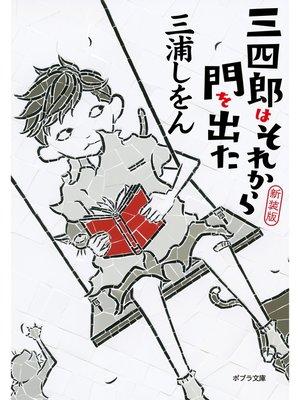 cover image of 新装版 三四郎はそれから門を出た: 本編