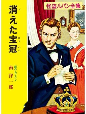cover image of 怪盗ルパン全集(13) 消えた宝冠: 本編