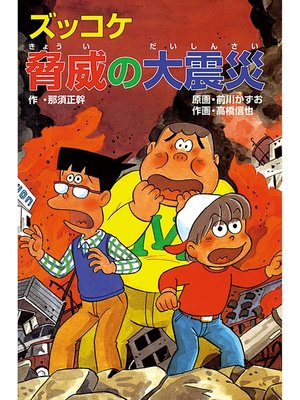 cover image of ズッコケ脅威の大震災: 本編