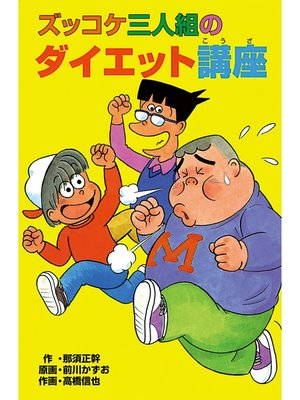 cover image of ズッコケ三人組のダイエット講座: 本編