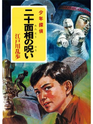 cover image of 江戸川乱歩・少年探偵シリーズ(24) 二十面相の呪い (ポプラ文庫クラシック)