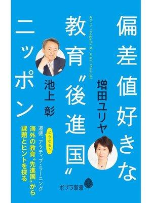 """cover image of 偏差値好きな教育""""後進国""""ニッポン: 本編"""
