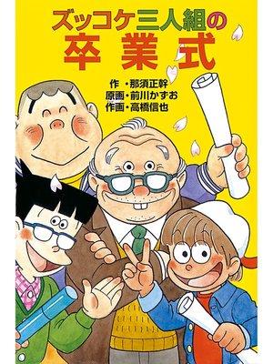 cover image of ズッコケ三人組の卒業式: 本編