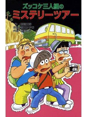 cover image of ズッコケ三人組のミステリーツアー: 本編