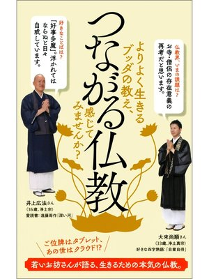 cover image of つながる仏教: 本編