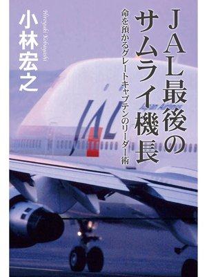 cover image of JAL最後のサムライ機長 命を預かるグレートキャプテンのリーダー術: 本編