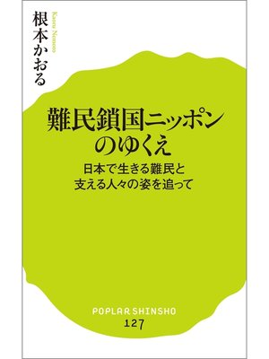 cover image of 難民鎖国ニッポンのゆくえ 日本で生きる難民と支える人々の姿を追って: 本編