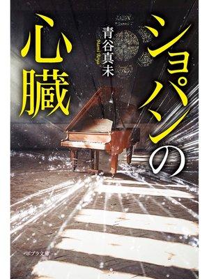 cover image of ショパンの心臓: 本編