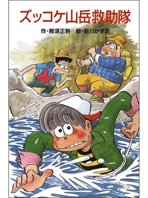 cover image of ズッコケ山岳救助隊: 本編