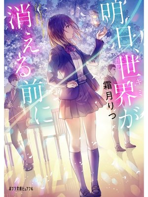 cover image of 明日、世界が消える前に: 本編