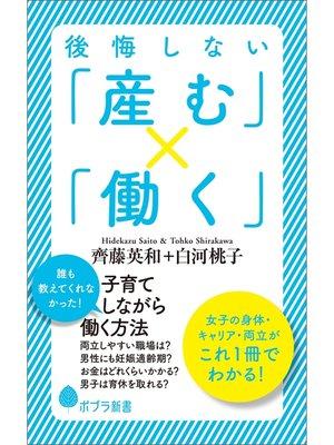 cover image of 後悔しない「産む」×「働く」: 本編