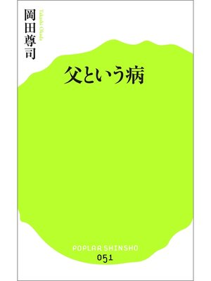 cover image of 父という病: 本編