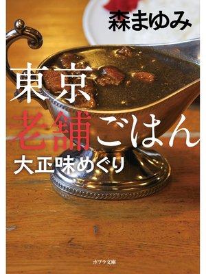 cover image of 東京老舗ごはん 大正味めぐり: 本編