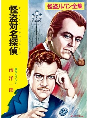 cover image of 怪盗ルパン全集(9) 怪盗対名探偵: 本編
