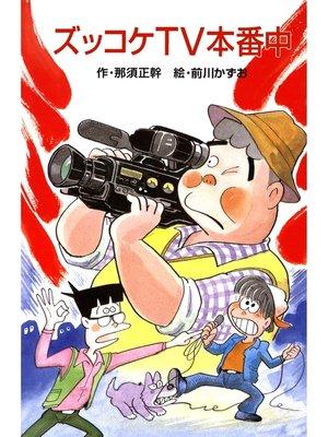 cover image of ズッコケTV本番中: 本編