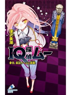 cover image of IQ探偵ムー 21 夢羽、脱出ゲームに挑戦!: 本編