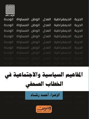 cover image of المفاهيم السياسية والاجتماعية في الخطاب الصحفي