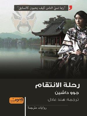 cover image of رحلة الانتقام