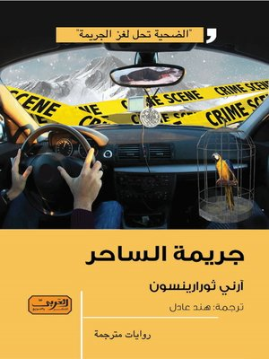 cover image of جريمة الساحر .. رواية من الادب الايسلندي