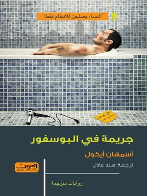 cover image of جريمة في البوسفور