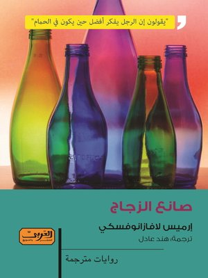 cover image of صانع الزجاج