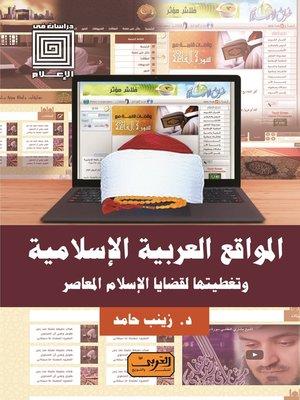 cover image of المواقع العربية الإسلامية وتغطيتها لقضايا الإسلام المعاصر