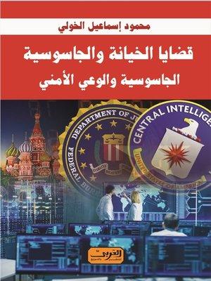 cover image of قضايا الخيانة والجاسوسية والوعي الأمني