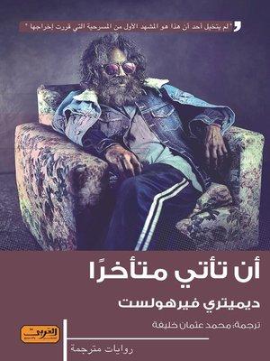 cover image of أن تأتي متأخرًا.. رواية من الادب البلجيكي