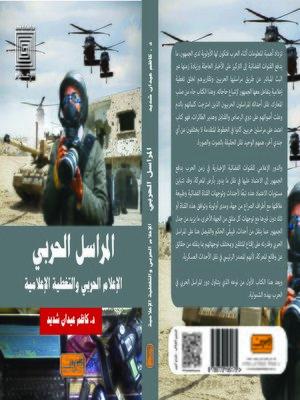 cover image of المراسل الحربي: الإعلام الحربي والتغطية الإعلامية