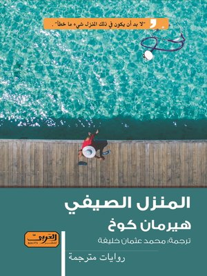 cover image of المنزل الصيفي
