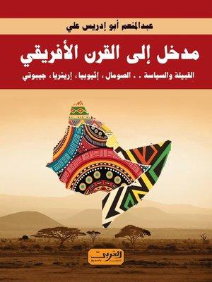 cover image of مدخل إلى القرن الأفريقي: القبيلة والسياسة.. الصومال، إثيوبيا، إريتريا، جيبوتي
