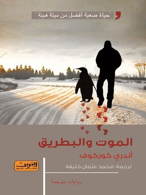 cover image of الموت والبطريق