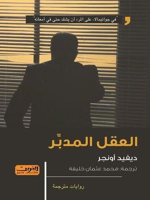 cover image of العقل المُدبِّر