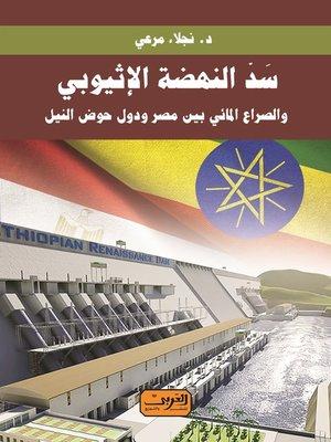 cover image of سد النهضة الإثيوبي والصراع المائي بيت مصر ودول حوض النيل