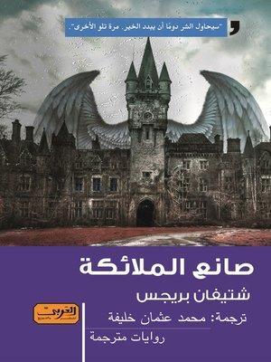 cover image of صانع الملائكة