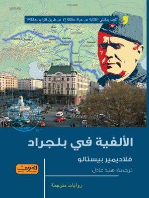cover image of الألفية في بلجراد .. رواية من الأدب الصربي