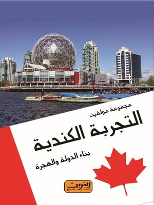 cover image of التجربة الكندية .. بناء الدولة والهجرة