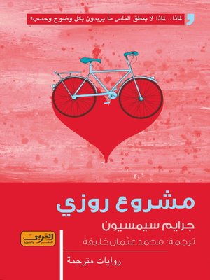 cover image of مشروع روزي