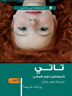 cover image of تاتي