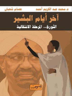 cover image of آخر أيام البشير: الثورة.. المرحلة الانتقالية