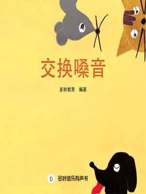 cover image of 交换嗓音