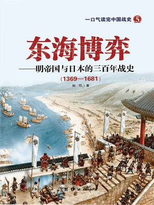 cover image of 东海博弈